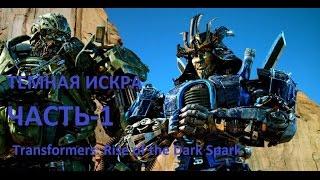 Трансформеры 4: Битва за Темную искру Прохождение-Часть-1-НАЧАЛО