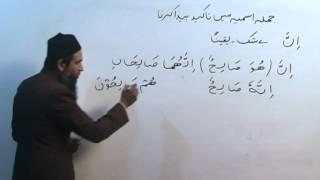 Arabic Course by Sheikh Aamir Sohail Lecture 21 (Urdu)