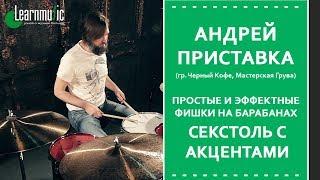Уроки игры на барабанах | Секстоль с акцентами