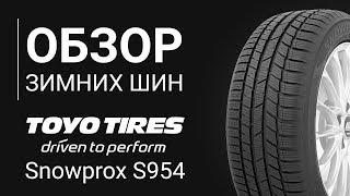 ОБЗОР ЗИМНЕЙ ШИНЫ Toyo Snowprox S954   REZINA.CC