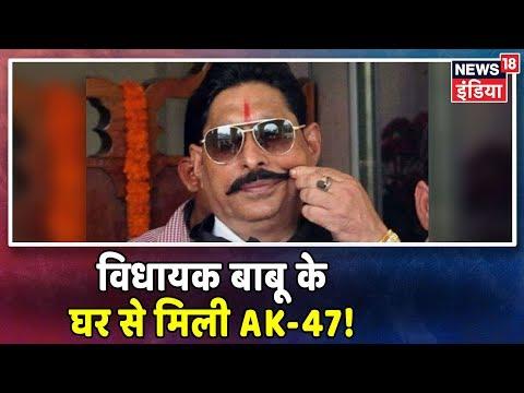 Breaking News: Bihar के Mokama के विधायक Anant Singh के घर छापेमारी, AK-47 बरामद!
