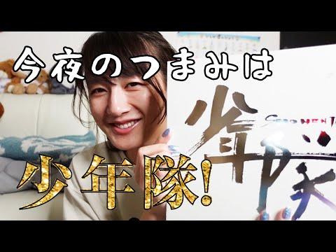5乾杯目:少年隊BAR(前編)
