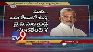 Political Mirchi: Masala News From Telugu States || 15-02-2019 - TV9