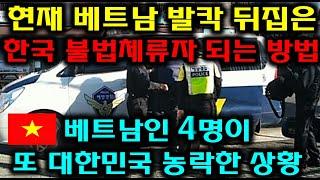 [베트남 현지반응] 한국 불법체류자되는 방법까지 공유하는 베트남 / 해외 부동산 투자,사업,유학,여행시 주의