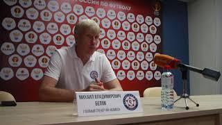 Михаил Белов: «Нам было очень важно сегодня победить!»