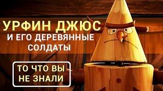 Урфин Джюс и его деревянные солдаты - Все что вы не знали об этом фильме 2017
