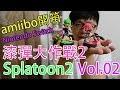 【開箱趣】amiibo開箱 NS漆彈大作戰2 Splatoon 2 漆彈大作戰系列第2集 Nintendo Switch〈羅卡Rocca〉