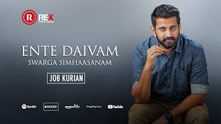 JOB KURIAN | ENTE DAIVAM SWARGA SIMHAASANAM | LYRICAL VIDEO | REX MEDIA HOUSE ©2017