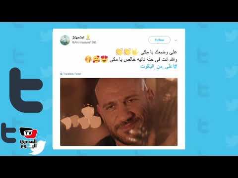 بعد أغنية «مكي» الجديدة.. هاشتاج «أغلي من الياقوت» يتصدر تويتر  - 23:53-2018 / 9 / 18