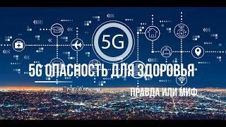 Насколько опасны вышки 5G? Поясните!