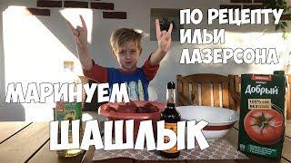 Мясо Лазерсона или рецепт вкусного шашлыка