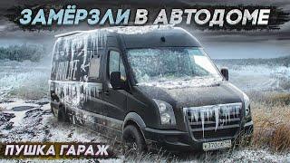 В автодоме своими руками в -10. Путешествие по зимнему Крыму.