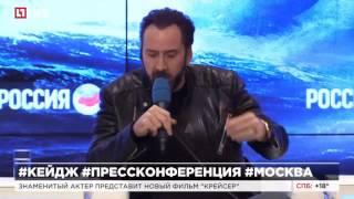 Николас Кейдж приехал в Москву