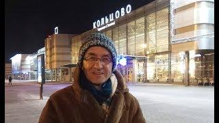 Анапа-Екатеринбург-Курган