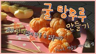 [홈베이킹] 귤 탕후루 만들기 | 슬로우쿡 | Tang…
