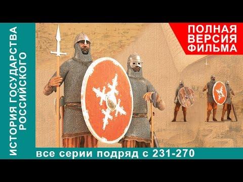 История Государства Российского. Докудрама