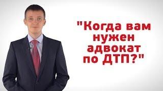 Когда вам нужен адвокат по ДТП?(8 800 555-29-33 (круглосуточно) http://www.driveco.ru/advokat-po-dtp Адвокат по ДТП взыщет деньги по ОСАГО и КАСКО, если не платит..., 2014-04-04T19:34:43.000Z)