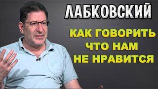 МИХАИЛ ЛАБКОВСКИЙ - КАК ГОВОРИТЬ, ЧТО НАМ НЕ НРАВИТСЯ
