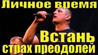 Песня Встань страх преодолей Ансамбль Личное время рок песни
