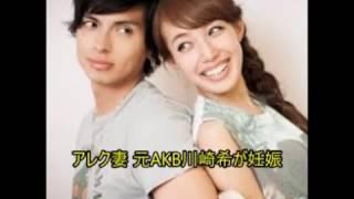 元AKB川崎希が第1子妊娠 夫アレクが有吉反省会で報告 タレントのア...