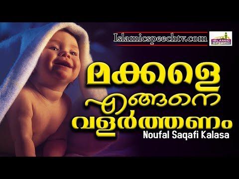 മക്കളെ നാം എങ്ങനെയാണ് വളർത്തേണ്ടത് | Latest Islamic Speech In Malayalam || Noufal Saqafi Kalasa 2017