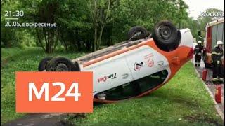 Смотреть видео ДТП с машиной каршеринга. Водитель сбежал - Москва 24 онлайн