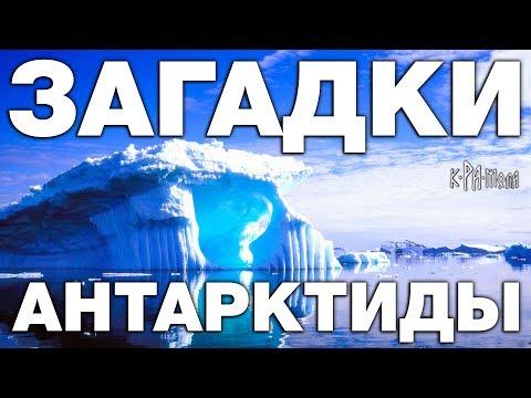 Крамольная АНТАРКТИДА. ТОП 10 фактов о самом загадочном материке мира