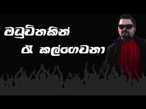 Ranidu- Maduwithakin/Ahankara Nagare 2 (Official Lyric video)