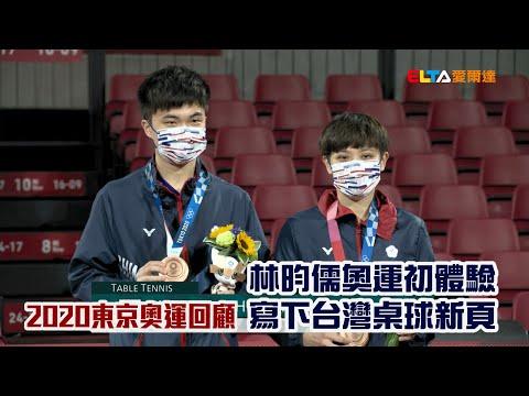 【東京奧運回顧】林昀儒奧運初體驗 寫下台灣桌球新頁/愛爾達電視20210813