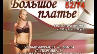 Магазин Большое платье Барнаул