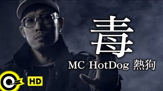 MC HotDog 熱狗【毒】Official Music Video