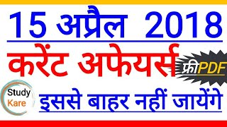 15 April 2018 Current Affairs in hindi    by st...