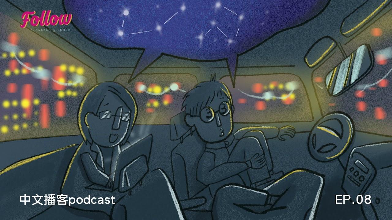 花惹發路 中文播客podcast ep.08 知名品牌Ikea、星巴克的創辦人都是什麼星座?星座與創業真的有關係嗎? - YouTube