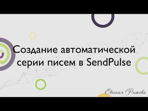 Как создать серию писем в SendPulse? Создание рассылки в Сендпульс