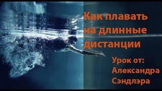 Техника плавания от Александра Сэндлера. FTRK