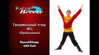 Урок народного танца - Танцевальный этюд №1 (Прибалтика)