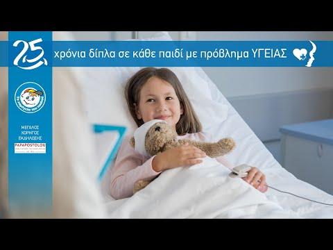 25 χρόνια δράσεις & υπηρεσίες ΥΓΕΙΑΣ για κάθε Παιδί