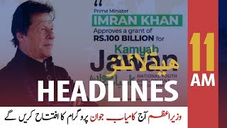 ARY News Headlines | PM Imran Khan forms committee to reach out JUI-F | 11 AM | 17 October 2019