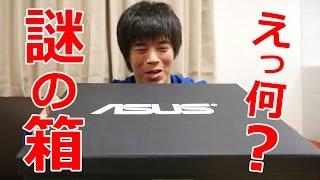 なにコレ…謎の箱が届きました。 thumbnail