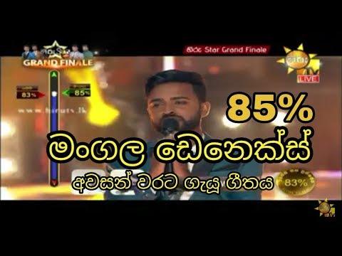 Mangala Denex Hiru Star Final Song