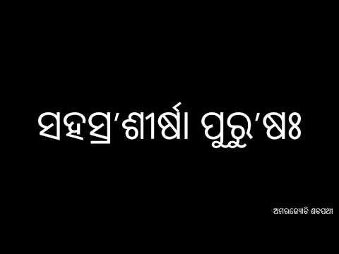 Purusha Suktam in
