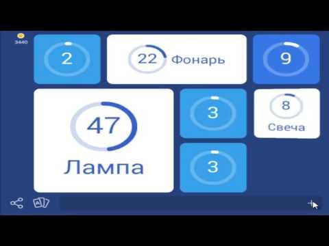 Игра 94% (процента): ответы на 2 уровень [Предметы полицейского, Вещи которые] #22