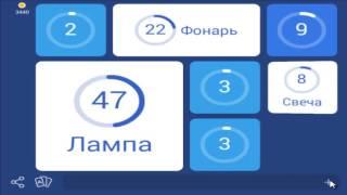 Скачать Онлайн игры на андроид 94 процента предметы которые освещают ответы на 44 уровень