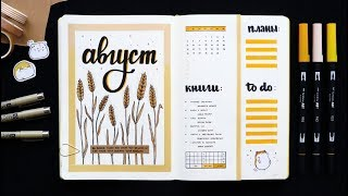 BULLET JOURNAL АВГУСТ 🌾 + КОЛЛЕКЦИИ | Оформление и планирование ежедневника 📖