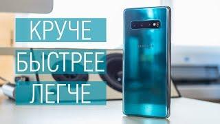 Обзор Samsung Galaxy S10 - не камерой единой живет Galaxy S... Недостатки, достоинства, и т.д.