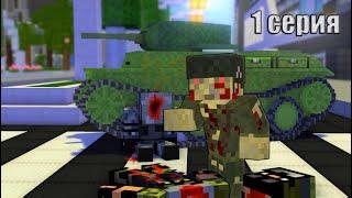 ВОЕННЫЕ НЕ СПРАВИЛИСЬ?! ЗОМБИ АПОКАЛИПСИС - Minecraft сериал - 1 СЕРИЯ