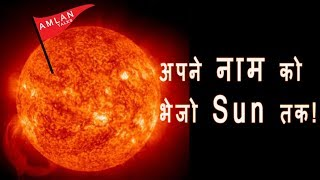 How to Send Your Name to Sun ! NASA Parker Solar Probe Mission