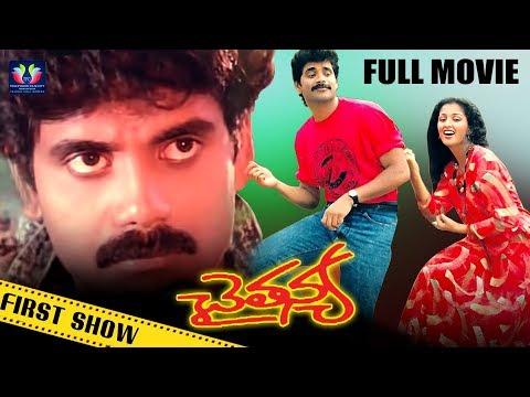 Chaitanya (1991) Telugu Full Movie (First Show)   Nagarjuna   Gautami   Telugu Full Screen