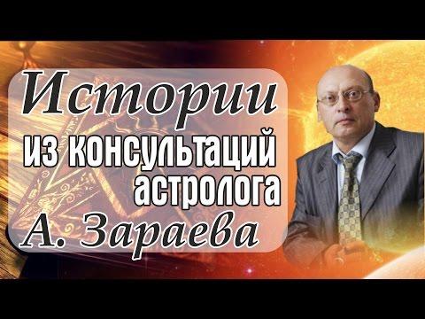 Лунный гороскоп Александра Зараева на 3 июня