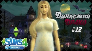 ★ The Sims 4: Вампиры - ДИНАСТИЯ ДРАКО #12 ❦ НУ КТО ЖЕ РОДИТСЯ?? ★